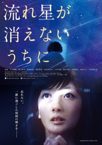 Before a Falling Star Fades Away Film Poster