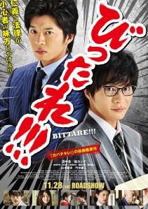 Bittare!!! Film Poster