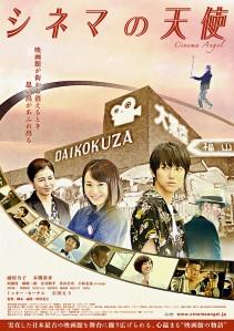 Cinema Angel Film Poster
