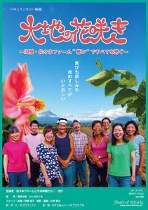 """Daichi no hana saki Toya Sasaki famu """"yorokobi"""" de subete o tsunagu Film Poster"""