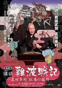 Eiga kodan nanihasenki sanada yukimura Film Poster