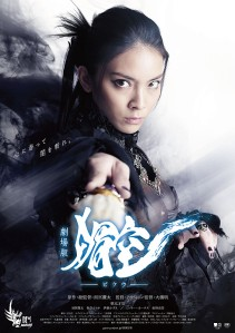 Gekijouban Bikuu Film Poster