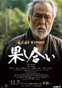 Hatashiai Film Poster