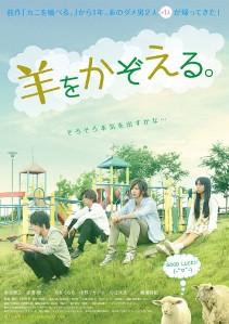 Hitsuji wo kazoeru Film Poster