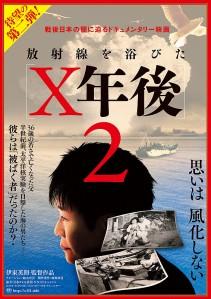 Hoshasen o abita X nengo 2 Film Poster