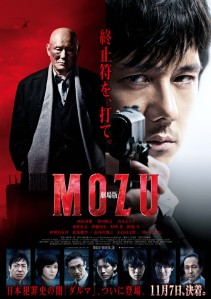 Mozu the Movie Film Poster