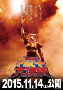 Nihon Ro-ka Ruhi-ro- Daisakusen Film Poster
