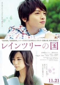 Raintree no Kuni Film Poster