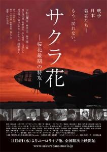 Sakura hana ohka saigo no tokko film poster