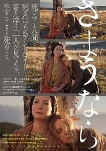 Sayonara Film Poster
