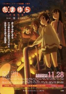 Tamayura Sotsugyou Shashin Dai-3-bu -Akogare Film Poster