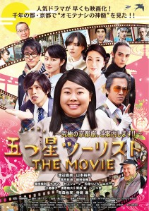 The Five Star Tour Guides The Movie Ultimate Kyoto Journey We Will Guide You Film Poster