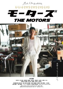 The Motors Film Poster