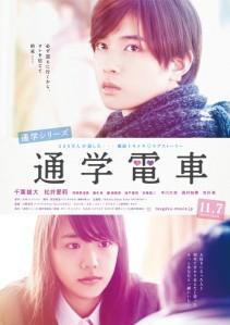 Tsugaku Densha Film Poster