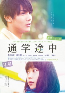 Tsugaku Tochu Film Poster