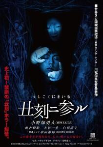 Ushi koku ni mairu Film Poster