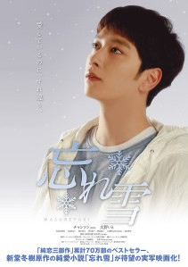 Wasure yuki Film Poster
