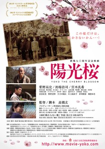 YOKO THE CHERRY BLOSSOM Film Poster