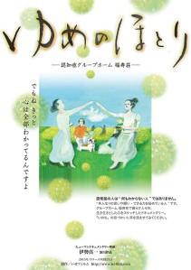 Yume no Hotor ninshisho gurupu homu Fukuju soi Film Poster