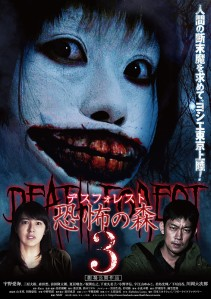 Death Forest Kyoufu no Mori 3 Film Poster