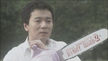 ステーシー Film Imae 2