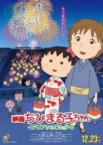 Eiga Chibi Maruko-chan – A Boy from Italy - Film Poster