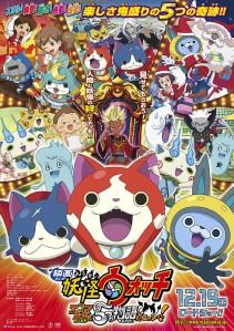 Eiga Youkai Watch Enma Daioh to Itsutsu no Monogatari da Nyan! Film Poster