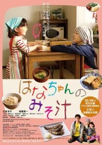 Hana's Miso Soup Film Poster