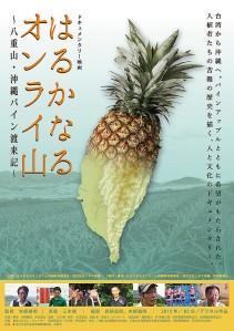 Harukanaru Onrai Yama Film Poster
