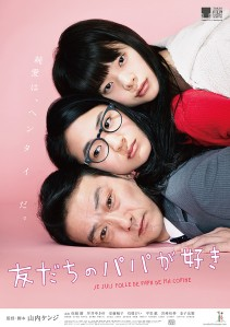 Her Father, My Lover Film Poster