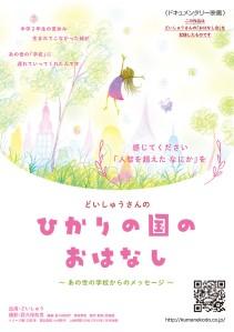 Hikari no kuni no ohanashi Film Poster