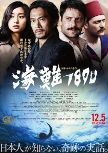 Kainan 1890 Film Poster