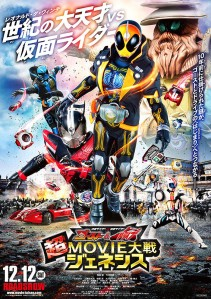 Kamen Rider X Kamen Rider Ghost & Drive Super Movie War Genesis Film Poster