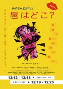 Kuchibiru ha doko Film Poster