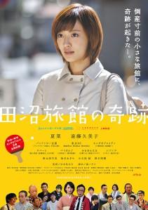 Miracle in Tanuma Inn Film Poster