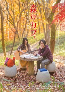 Mori no Cafe Film Poster