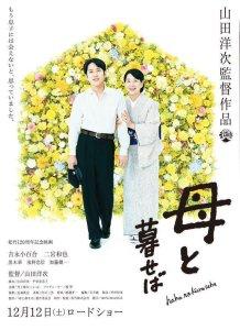 Nagasaki Memories of My Son Film Poster