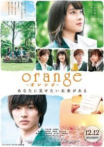 Orange Film Poster