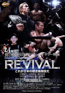 REVIVAL This is mixed martial arts of Japan Film Poster