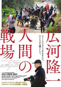 Ryuichi Hirokawa Human Battlefield Film Poster