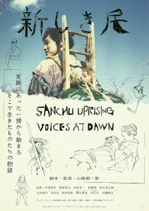 Sanchu Uprising Voices at Dawn Film Poster