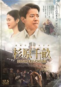 Sugihara Chiune Film Poster