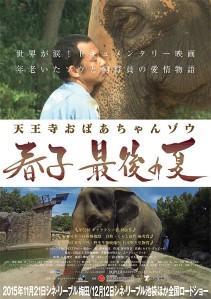 Tennoji Old Elephant Haruko's Last Summer Film Poster