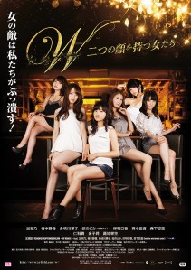 W Futatsu no Kao wo Motsu Onnatachi Film Poster