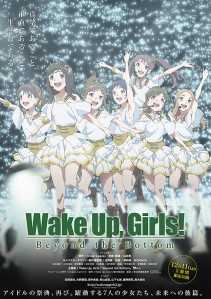 Wake Up, Girls! Beyond the Bottom Film Poster