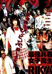 Zombie Hunter Rika Film Poster