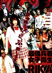 Zombie Hunter Rika Film Poster