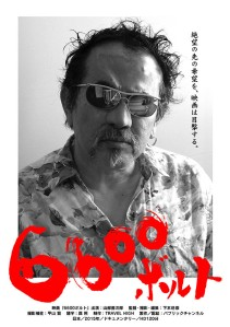 6600 Bolt Film Poster