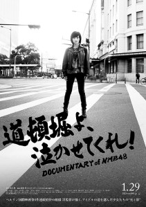 DOCUMENTARY of NMB48 Film Poster