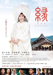 Enishi the Bride of Izumo Film Poster